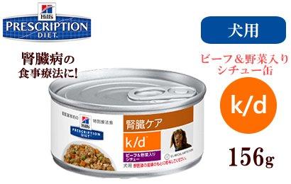 ヒルズ プリスクリプションダイエット 腎臓病の食事療法 k/d ビーフ&野菜入りシチュー 156g