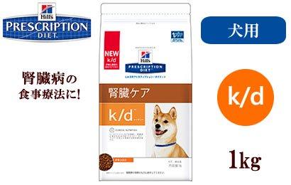 ヒルズ プリスクリプションダイエット  腎臓病の食事療法 k/d ドライ 1kg