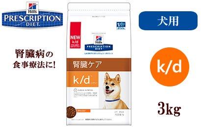 ヒルズ プリスクリプションダイエット 腎臓病の食事療法 k/d ドライ 3kg