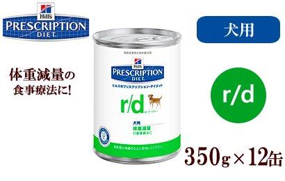 ヒルズ プリスクリプションダイエット r/d  体重減量の食事療法  缶  350g ×3