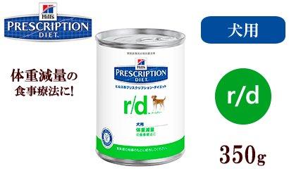 ヒルズ プリスクリプションダイエット r/d  体重減量の食事療法  缶  350g