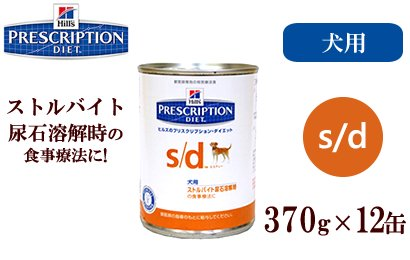 ヒルズ プリスクリプションダイエット s/d ストルバイト尿石溶解時の食事療法 缶 370g×3