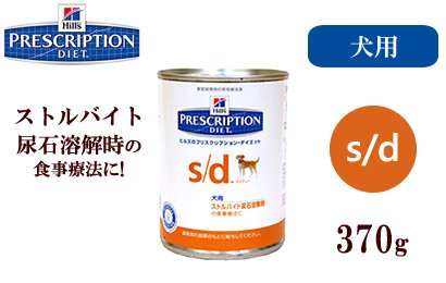 ヒルズ プリスクリプションダイエット s/d ストルバイト尿石溶解時の食事療法 缶 370g