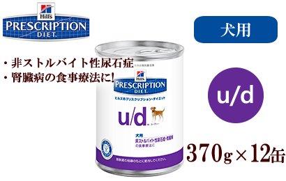 ヒルズ プリスクリプションダイエット u/d 非ストルバイト性尿石症・腎臓病の食事療法  缶  370g×12