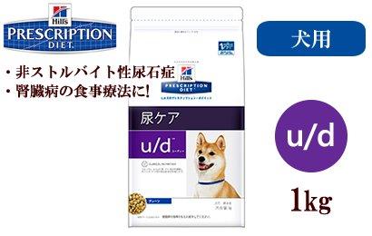 ヒルズ プリスクリプションダイエット u/d 非ストルバイト性尿石症・腎臓病の食事療法 ドライ  1kg
