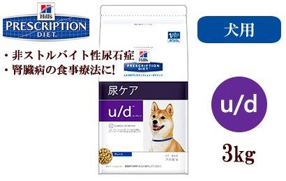 ヒルズ プリスクリプションダイエット u/d 非ストルバイト性尿石症・腎臓病の食事療法 ドライ 3kg