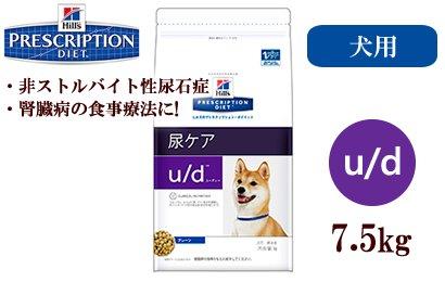 ヒルズ プリスクリプションダイエット u/d 非ストルバイト性尿石症・腎臓病の食事療法 ドライ 7.5kg