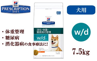 ヒルズ プリスクリプションダイエット w/d 体重管理・糖尿病・消化器病の食事療法 ドライ 7.5kg