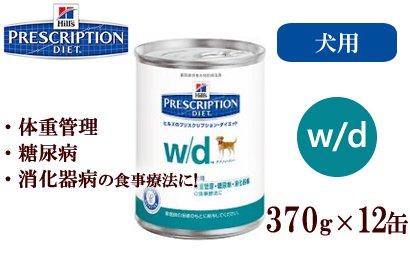ヒルズ プリスクリプションダイエット w/d 体重管理・糖尿病・消化器病の食事療法  缶  370g×12