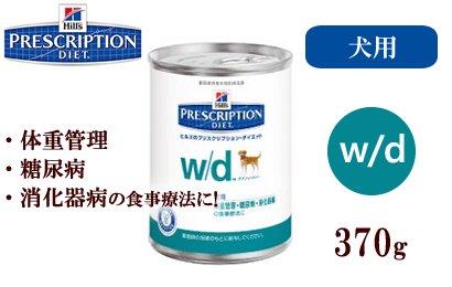 ヒルズ プリスクリプションダイエット w/d 体重管理・糖尿病・消化器病の食事療法  缶  370g
