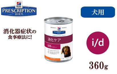 ヒルズ プリスクリプションダイエット消化器症状の食事療法  i/d 缶 360g