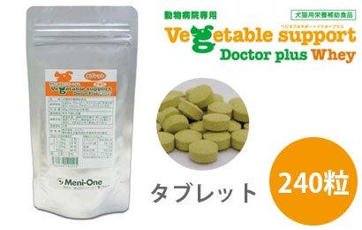 ベジタブルサポート ホエイ(肝臓用)タブレット240粒