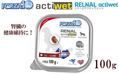 FORZA10 アクティウェット 成犬用リナール(腎臓) 100g