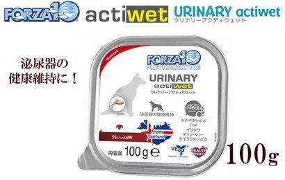 FORZA10 アクティウェット成犬用 ウリナリー(泌尿器) 100g