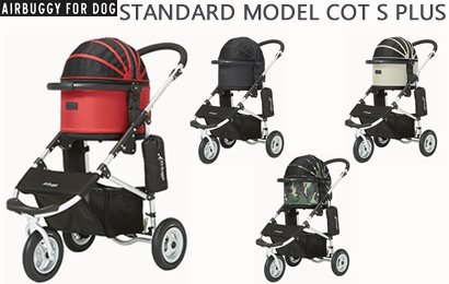 Air Buggy コットエス プラス スタンダードモデル STANDARD MODEL COT S PLUS
