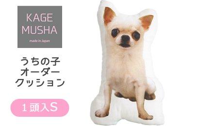 ペットの写真入りクッション☆【KAGEMUSHA】オーダーメイドクッション(1クッション1頭:Sサイズ長辺約32cm)