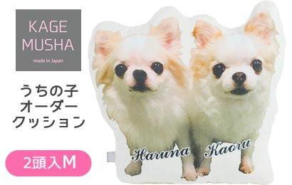 ペットの写真入りクッション☆【KAGEMUSHA】オーダーメイドクッション(1クッション2頭:Mサイズ長辺約42cm)