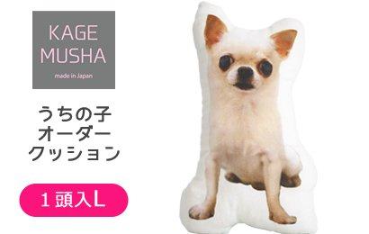 ペットの写真入りクッション☆【KAGEMUSHA】オーダーメイドクッション(1クッション1頭:Lサイズ長辺約52cm)