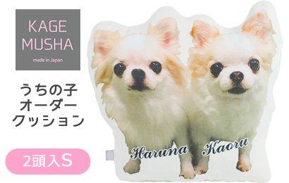 ペットの写真入りクッション☆【KAGEMUSHA】オーダーメイドクッション(1クッション2頭:Sサイズ長辺約32cm)