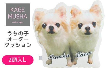 ペットの写真入りクッション☆【KAGEMUSHA】オーダーメイドクッション(1クッション2頭:Lサイズ長辺約52cm)