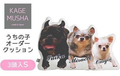 ペットの写真入りクッション☆【KAGEMUSHA】オーダーメイドクッション(1クッション3頭:Sサイズ長辺約32cm)