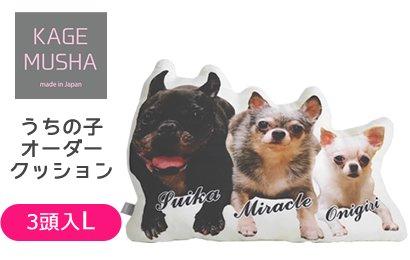 ペットの写真入りクッション☆【KAGEMUSHA】オーダーメイドクッション(1クッション3頭:Lサイズ長辺約52cm)