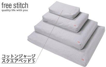 free stitchコットンジャージ スクエアベッドS