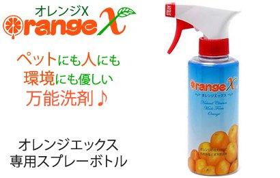 【オレンジX】オレンジエックス専用スプレーボトル