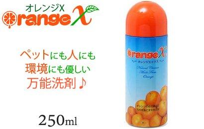 【オレンジX】オレンジエックス 250ml お試しサイズ