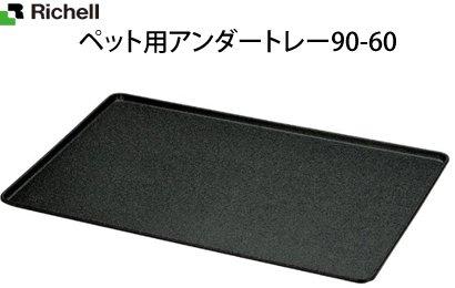 リッチェル ペット用アンダートレー 【90-60】 軽量でプラスチック製なので水洗いでき、お手入れが簡単!