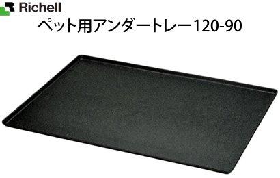 リッチェル ペット用 アンダートレー 【120-90】軽量でプラスチック製なので水洗いでき、お手入れが簡単!