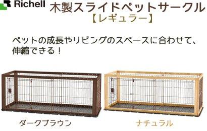 リッチェル 木製スライドペットサークル 【レギュラー】/ダークブラウン・ナチュラル/小型犬用
