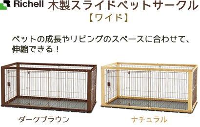 リッチェル 木製スライドペットサークル 【ワイド】/ダークブラウン・ナチュラル/小型犬・中型犬用