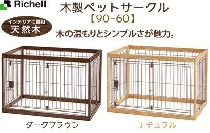 リッチェル 木製ペットサークル 【90-60 】 ダークブラウン/ナチュラル