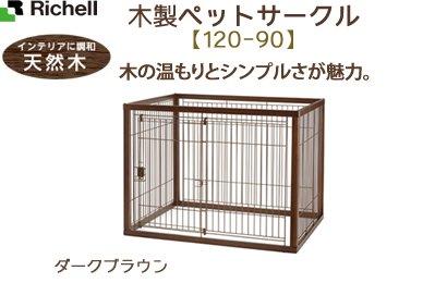 リッチェル 木製ペットサークル 【120-90 】 ダークブラウン