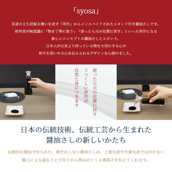 syosa醤油さし小・スタンド黒漆仕上げ2