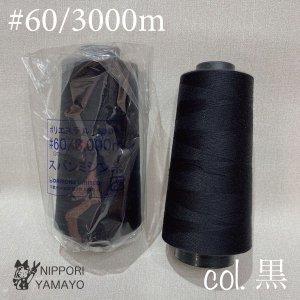 スパンミシン糸60/3000m col,BK(黒)