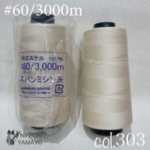 スパンミシン糸60/3000m col,303(薄いベージュ)