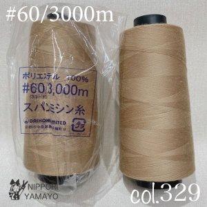 スパンミシン糸60/3000m col,329(濃いベージュ)