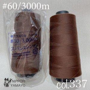 スパンミシン糸60/3000m col,337(茶)