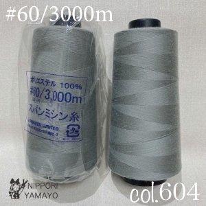 スパンミシン糸60/3000m col,604(薄いグレー)