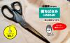 店長のイチオシ キヨハラ フッ素コーティングはさみ 215mm