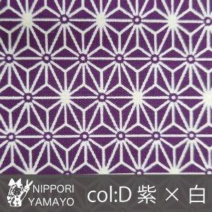 和調シーチングプリントSK-100【#2 麻の葉柄】2-D 生地巾:110cm