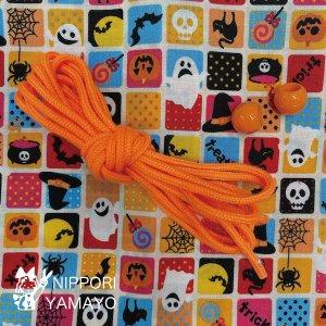 スピンドル紐(細)約280cm 巾着紐 オレンジ