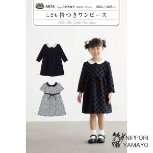 <img class='new_mark_img1' src='https://img.shop-pro.jp/img/new/icons14.gif' style='border:none;display:inline;margin:0px;padding:0px;width:auto;' />サンパターン5576【こども衿つきワンピース】