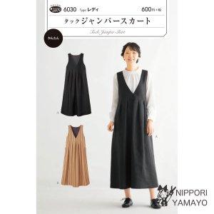 サンパターン6030【タックジャンパースカート】