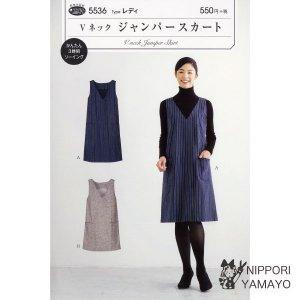 サンパターン5536【Vネックジャンパースカート】