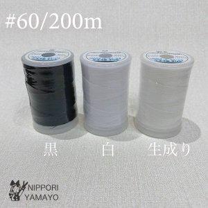 スパンミシン糸 #60/200m 黒、白、生成り