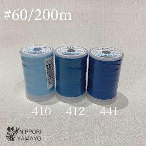 スパンミシン糸 #60/200m ブルー系(410、412、441)