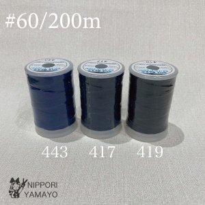 スパンミシン糸 #60/200m ネイビー系(417、419、443)